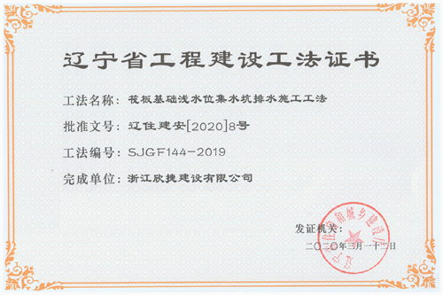2019年度辽宁省工程建设工法01.jpg
