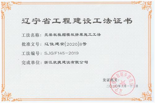 2019年度辽宁省工程建设工法02.jpg
