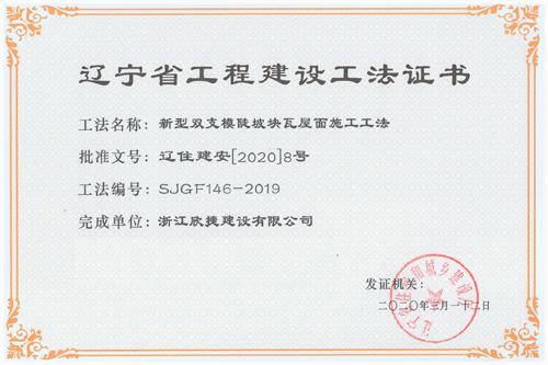 2019年度辽宁省工程建设工法03.jpg