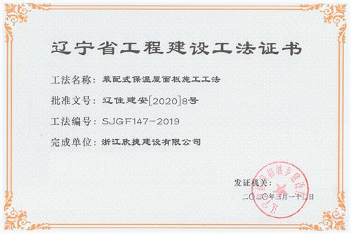 2019年度辽宁省工程建设工法04.jpg